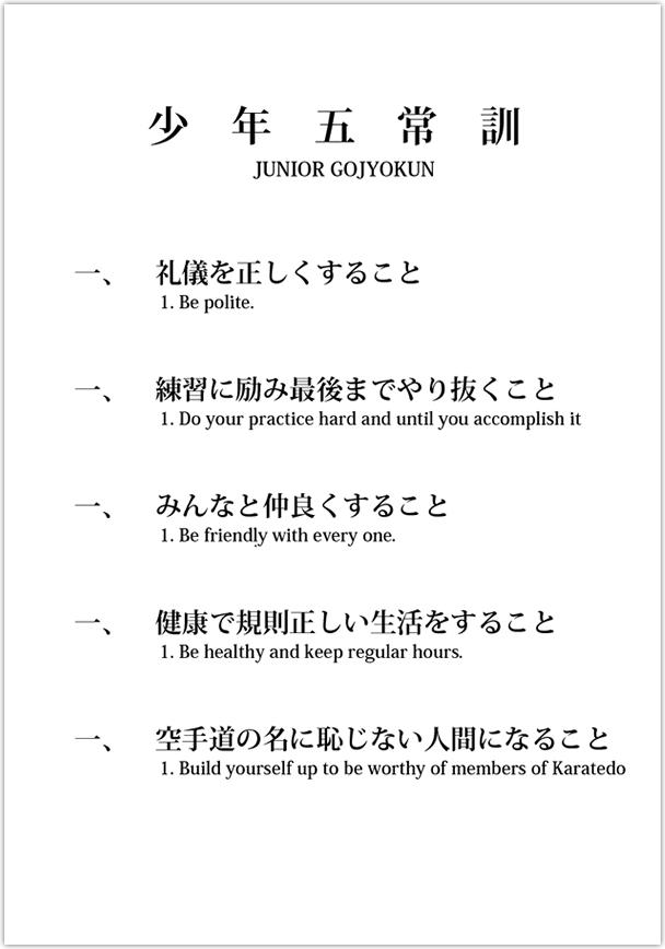 五常訓   古流・現代 日本空手道常心門